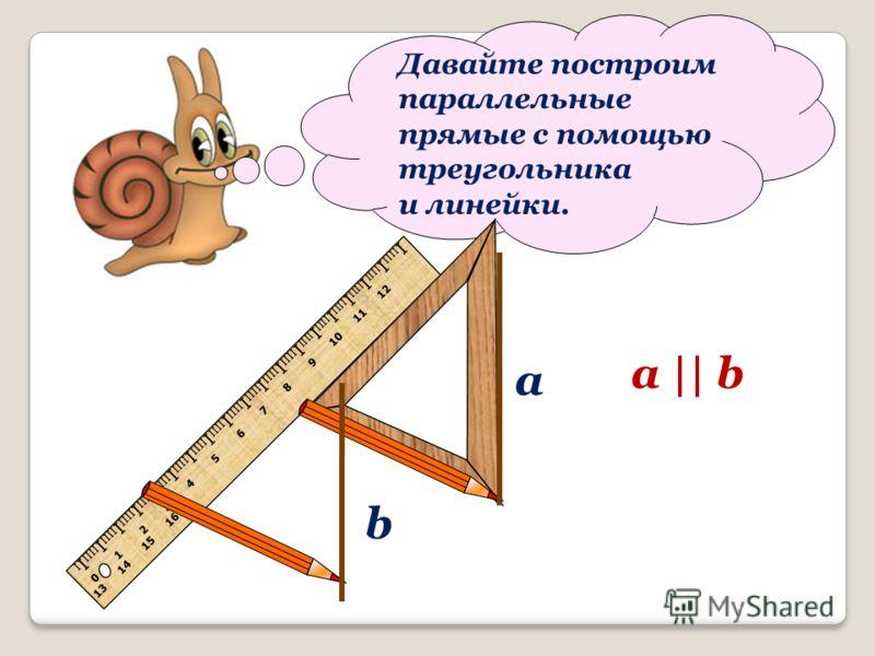 Давайте построим параллельные прямые с помощью треугольника и линейки. I IIII I IIII I IIII I IIII I IIII I IIII I IIII I IIII I IIII I IIII I IIII I IIII I IIII I IIII I IIII I IIII I IIII I IIII I I 0 1 2 3 4 5 6 7 8 9 10 11 12 13 14 15 16 a b a ||