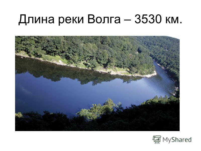 Самое глубокое озеро на земле – Байкал. Его глубина 1637 м