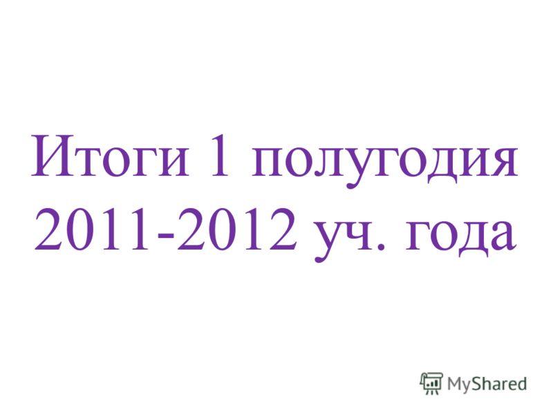 Итоги 1 полугодия 2011-2012 уч. года