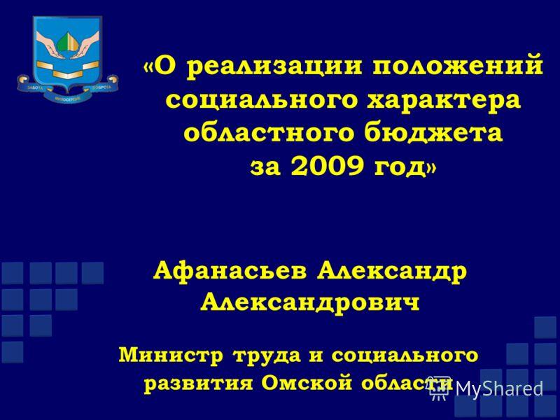 Афанасьев Александр Александрович Министр труда и социального развития Омской области «О реализации положений социального характера областного бюджета за 2009 год»