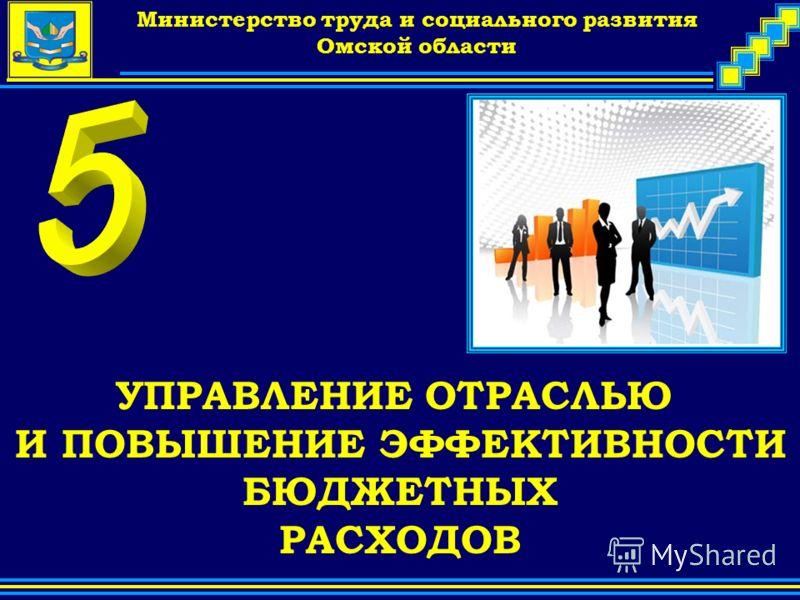 Company Logo Министерство труда и социального развития Омской области УПРАВЛЕНИЕ ОТРАСЛЬЮ И ПОВЫШЕНИЕ ЭФФЕКТИВНОСТИ БЮДЖЕТНЫХ РАСХОДОВ