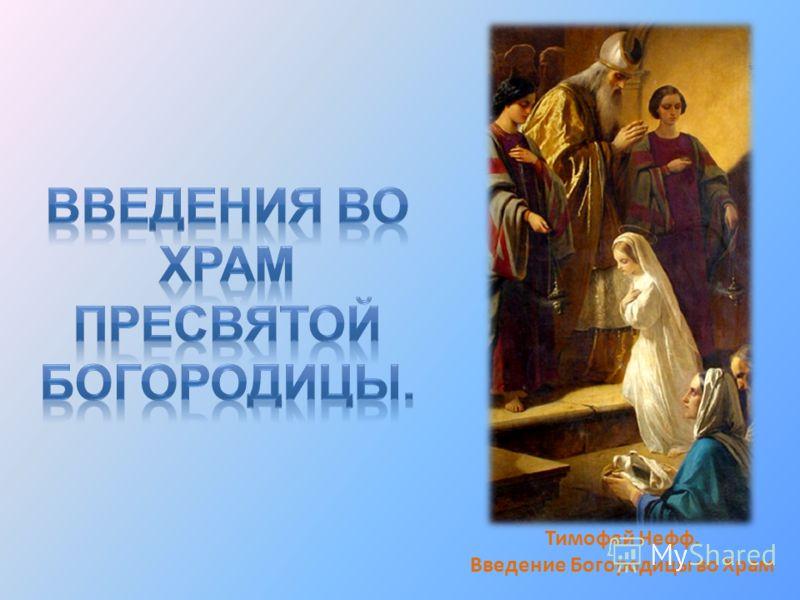 Тимофей Нефф. Введение Богородицы во Храм
