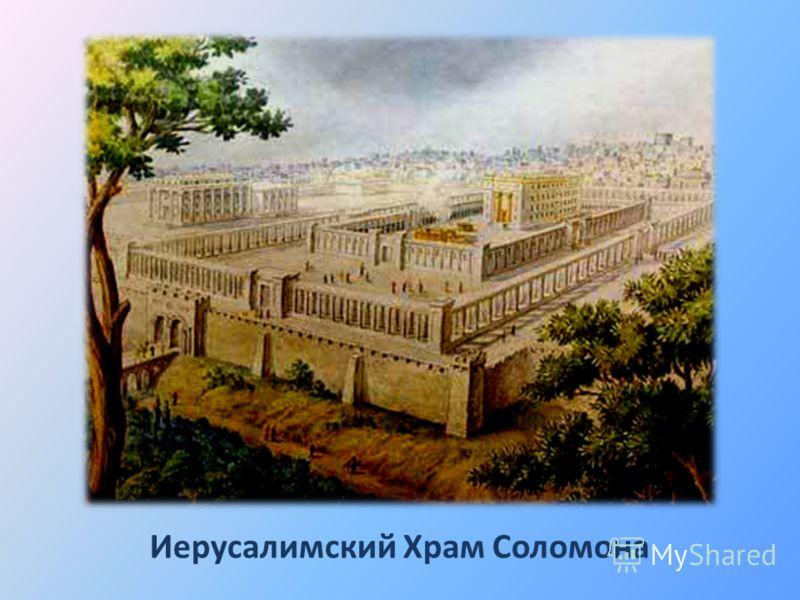 Иерусалимский Храм Соломона