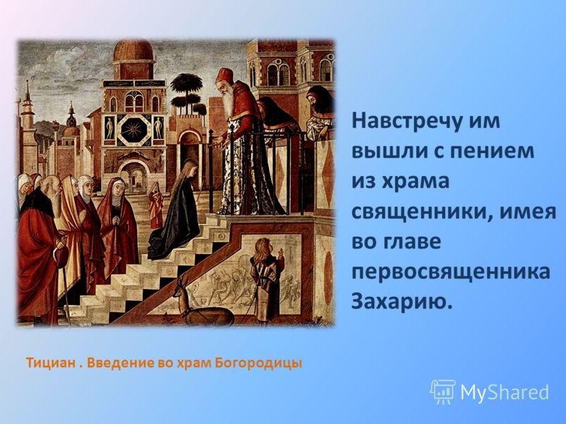 Навстречу им вышли с пением из храма священники, имея во главе первосвященника Захарию. Тициан. Введение во храм Богородицы