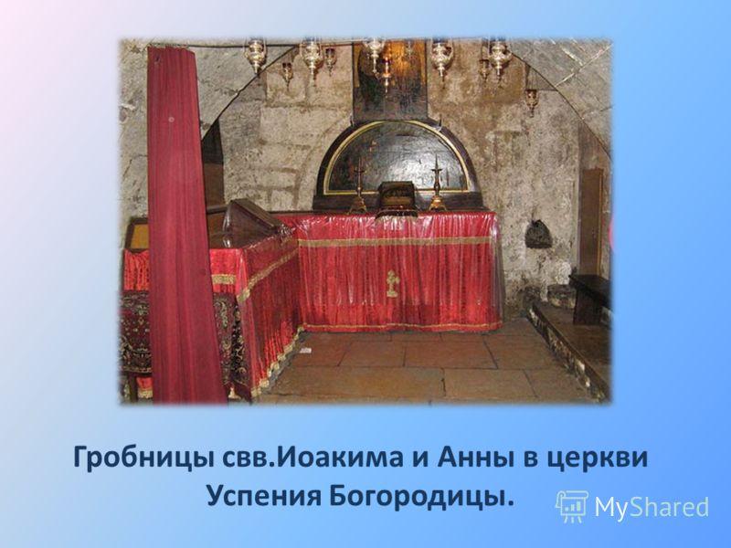Гробницы свв.Иоакима и Анны в церкви Успения Богородицы.