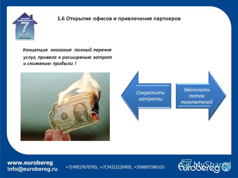 1.6 Открытие офисов и привлечение партнеров Концепция оказания полный перечня услуг, привела к расширению затрат и снижению прибыли !