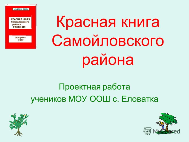 Красная книга Самойловского района Проектная работа учеников МОУ ООШ с. Еловатка