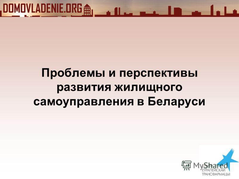 Проблемы и перспективы развития жилищного самоуправления в Беларуси