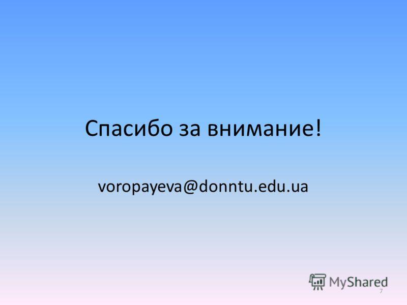 7 Спасибо за внимание! voropayeva@donntu.edu.ua