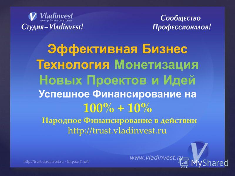 http://trust.vladinvest.ru - Биржа Идей! Эффективная Бизнес Технология Монетизация Новых Проектов и Идей Успешное Финансирование на 100% + 10% Народное Финансирование в действии http://trust.vladinvest.ru