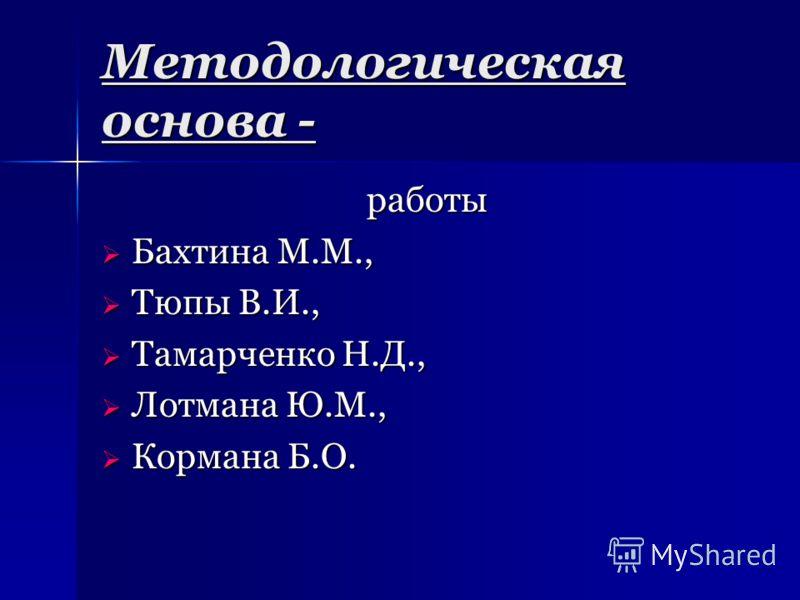 Методологическая основа - работы Бахтина М.М., Тюпы В.И., Тамарченко Н.Д., Лотмана Ю.М., Кормана Б.О.