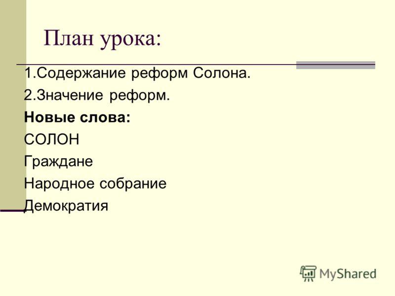 План урока: 1.