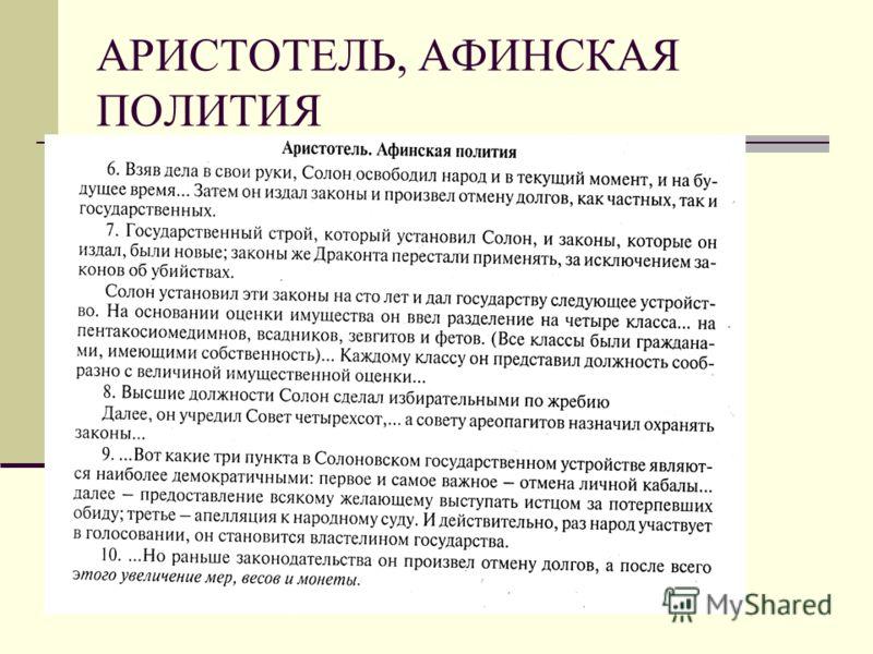 АРИСТОТЕЛЬ, АФИНСКАЯ ПОЛИТИЯ