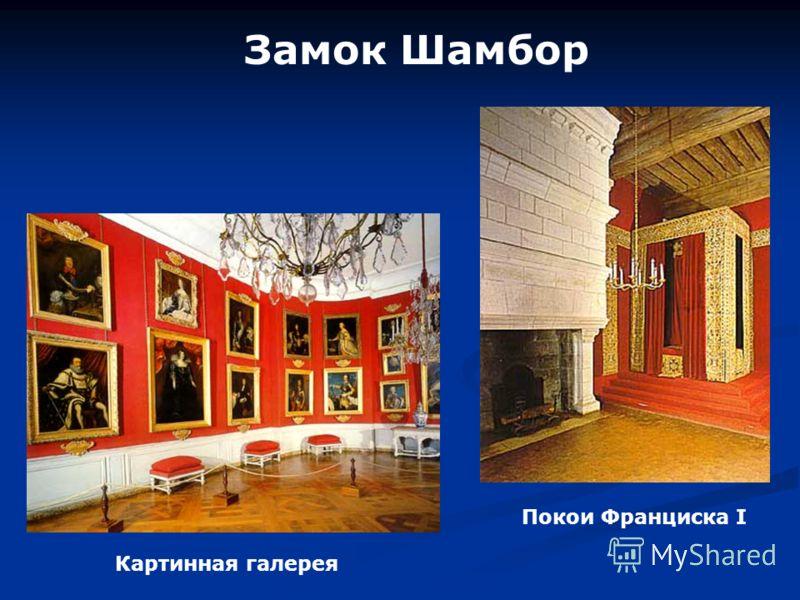 Замок Шамбор Картинная галерея Покои Франциска I