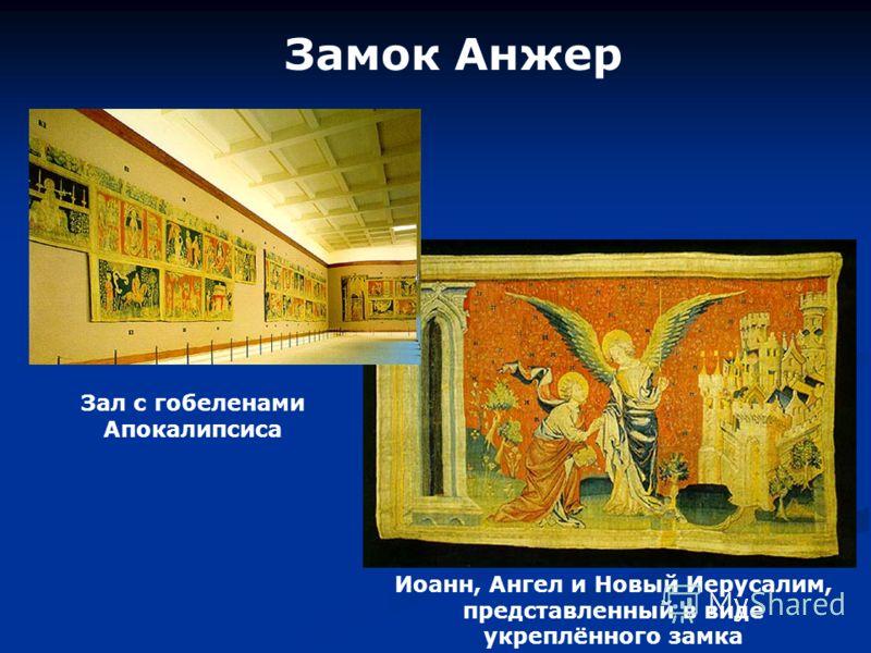 Замок Анжер Зал с гобеленами Апокалипсиса Иоанн, Ангел и Новый Иерусалим, представленный в виде укреплённого замка