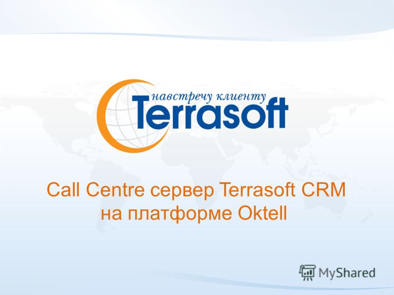 Call Centre сервер Terrasoft CRM на платформе Oktell