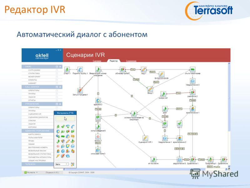 Редактор IVR Автоматический диалог с абонентом