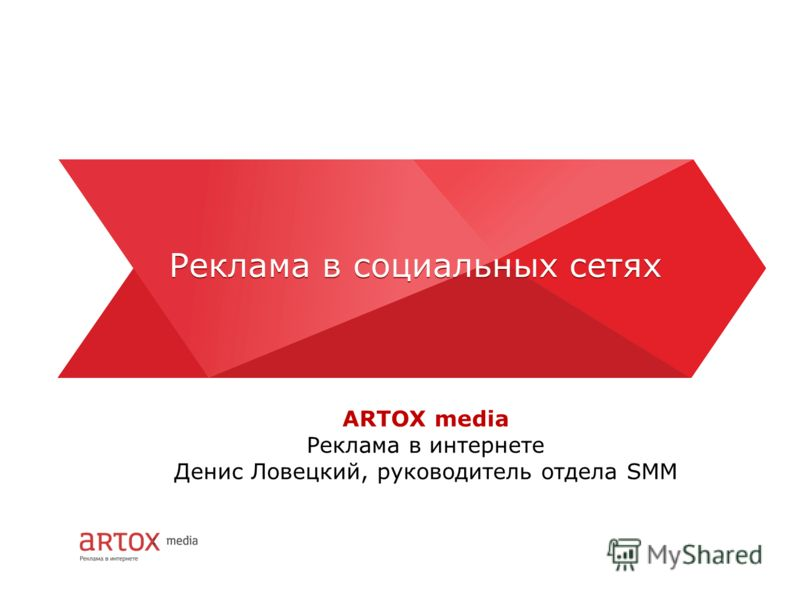 Реклама в социальных сетях ARTOX media Реклама в интернете Денис Ловецкий, руководитель отдела SMM Реклама в социальных сетях