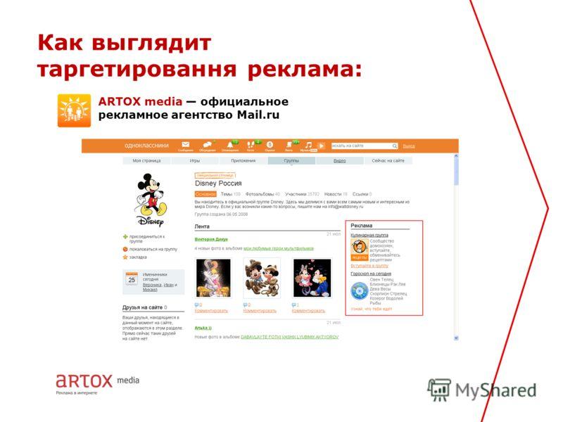ARTOX media официальное рекламное агентство Mail.ru