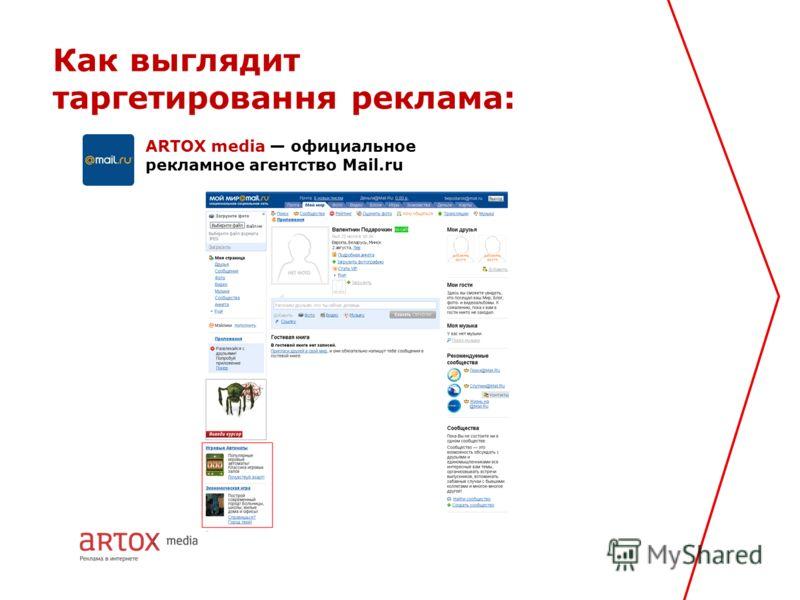 Как выглядит таргетировання реклама: ARTOX media официальное рекламное агентство Mail.ru