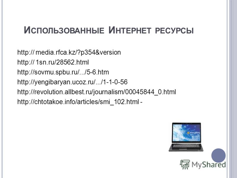 И СПОЛЬЗОВАННЫЕ И НТЕРНЕТ РЕСУРСЫ http:// media.rfca.kz/?p354&version http:// 1sn.ru/28562.html http://sovmu.spbu.ru/.../5-6.htm http://yengibaryan.ucoz.ru/.../1-1-0-56 http://revolution.allbest.ru/journalism/00045844_0.html http://chtotakoe.info/art