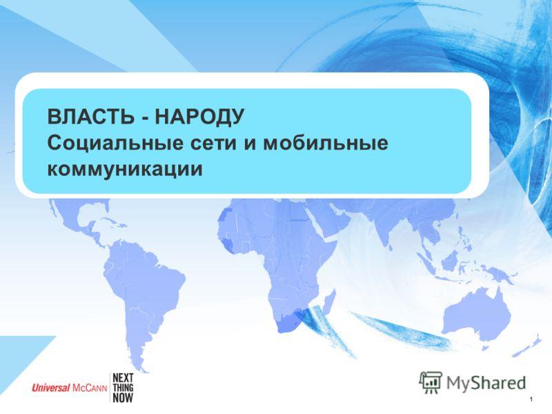 1 ВЛАСТЬ - НАРОДУ Социальные сети и мобильные коммуникации