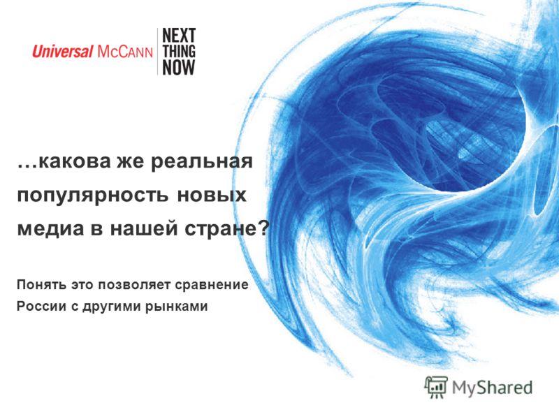 …какова же реальная популярность новых медиа в нашей стране? Понять это позволяет сравнение России с другими рынками