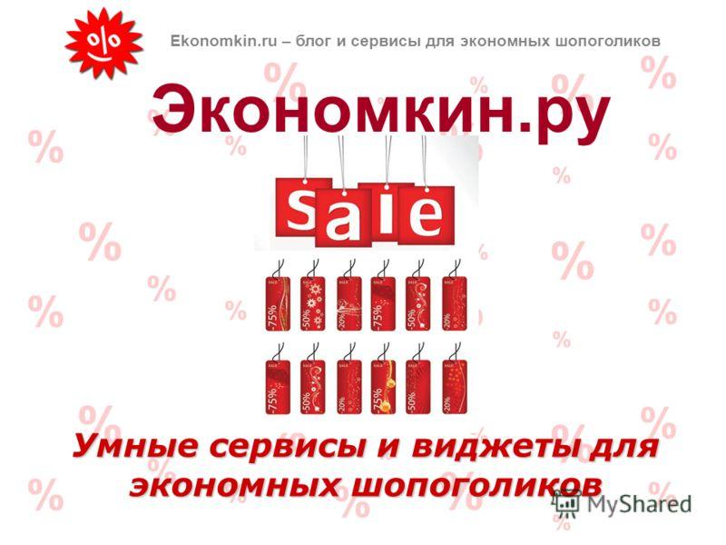 Экономкин.ру Умные сервисы и виджеты для экономных шопоголиков Ekonomkin.ru – блог и сервисы для экономных шопоголиков