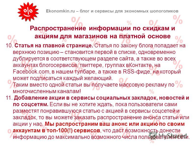 Распространение информации по скидкам и акциям для магазинов на платной основе Ekonomkin.ru – блог и сервисы для экономных шопоголиков 10. Статья на главной странице. Статья по закону блога попадает на верхнюю позицию – становится первой в списке, од