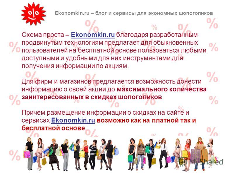 Схема проста – Ekonomkin.ru благодаря разработанным продвинутым технологиям предлагает для обыкновенных пользователей на бесплатной основе пользоваться любыми доступными и удобными для них инструментами для получения информации по акциям. Для фирм и