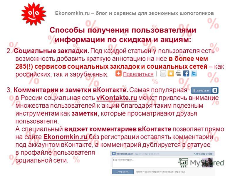 Способы получения пользователями информации по скидкам и акциям: Ekonomkin.ru – блог и сервисы для экономных шопоголиков 2. Социальные закладки. Под каждой статьей у пользователя есть возможность добавить краткую аннотацию на нее в более чем 285(!) с