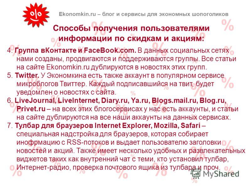 Способы получения пользователями информации по скидкам и акциям: Ekonomkin.ru – блог и сервисы для экономных шопоголиков 4. Группа вКонтакте и FaceBook.com. В данных социальных сетях нами созданы, продвигаются и поддерживаются группы. Все статьи на с