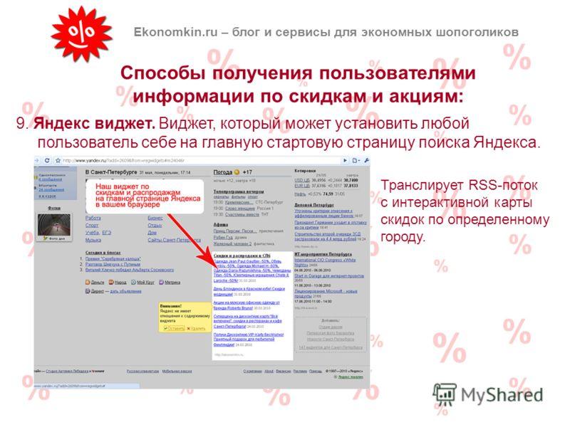 Способы получения пользователями информации по скидкам и акциям: Ekonomkin.ru – блог и сервисы для экономных шопоголиков 9. Яндекс виджет. Виджет, который может установить любой пользователь себе на главную стартовую страницу поиска Яндекса. Транслир
