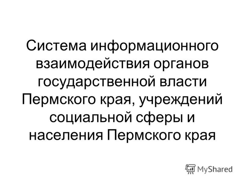 Система информационного взаимодействия органов государственной власти Пермского края, учреждений социальной сферы и населения Пермского края