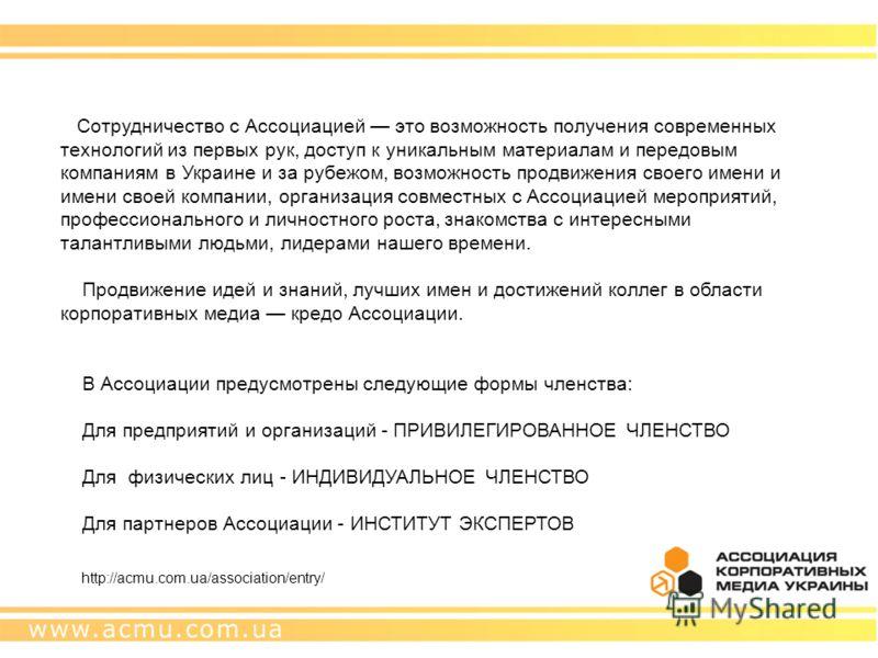 Сотрудничество с Ассоциацией это возможность получения современных технологий из первых рук, доступ к уникальным материалам и передовым компаниям в Украине и за рубежом, возможность продвижения своего имени и имени своей компании, организация совмест