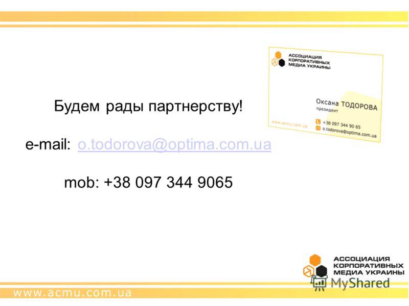 Будем рады партнерству! e-mail: o.todorova@optima.com.ua mob: +38 097 344 9065o.todorova@optima.com.ua