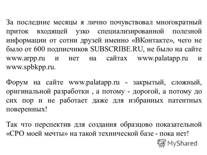 За последние месяцы я лично почувствовал многократный приток входящей узко специализированной полезной информации от сотни друзей именно «ВКонтакте», чего не было от 600 подписчиков SUBSCRIBE.RU, не было на сайте www.arpp.ru и нет на сайтах www.palat
