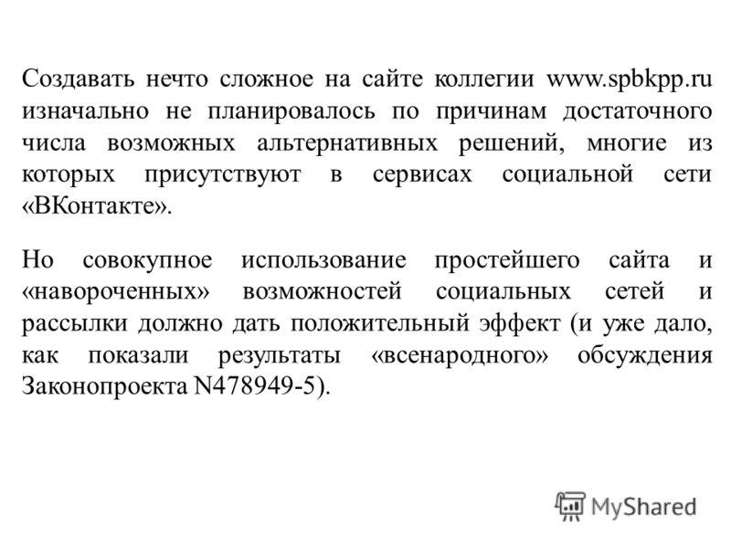 Создавать нечто сложное на сайте коллегии www.spbkpp.ru изначально не планировалось по причинам достаточного числа возможных альтернативных решений, многие из которых присутствуют в сервисах социальной сети «ВКонтакте». Но совокупное использование пр