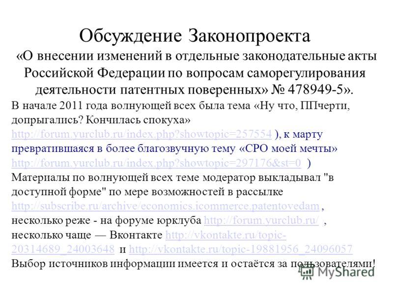 Обсуждение Законопроекта «О внесении изменений в отдельные законодательные акты Российской Федерации по вопросам саморегулирования деятельности патентных поверенных» 478949-5». В начале 2011 года волнующей всех была тема «Ну что, ППчерти, допрыгались