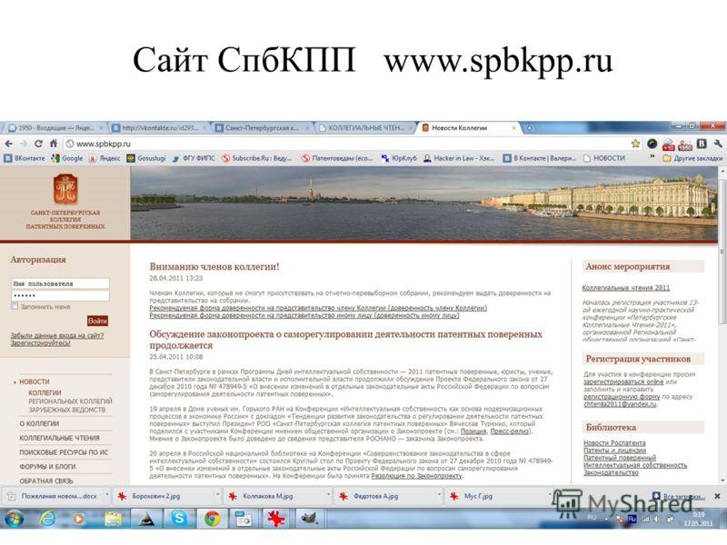 Сайт СпбКПП www.spbkpp.ru
