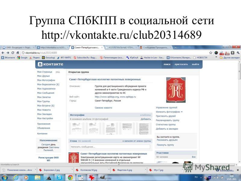 Группа СПбКПП в социальной сети http://vkontakte.ru/club20314689