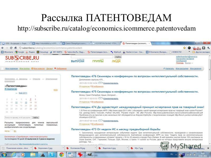 Рассылка ПАТЕНТОВЕДАМ http://subscribe.ru/catalog/economics.icommerce.patentovedam