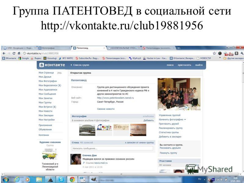 Группа ПАТЕНТОВЕД в социальной сети http://vkontakte.ru/club19881956