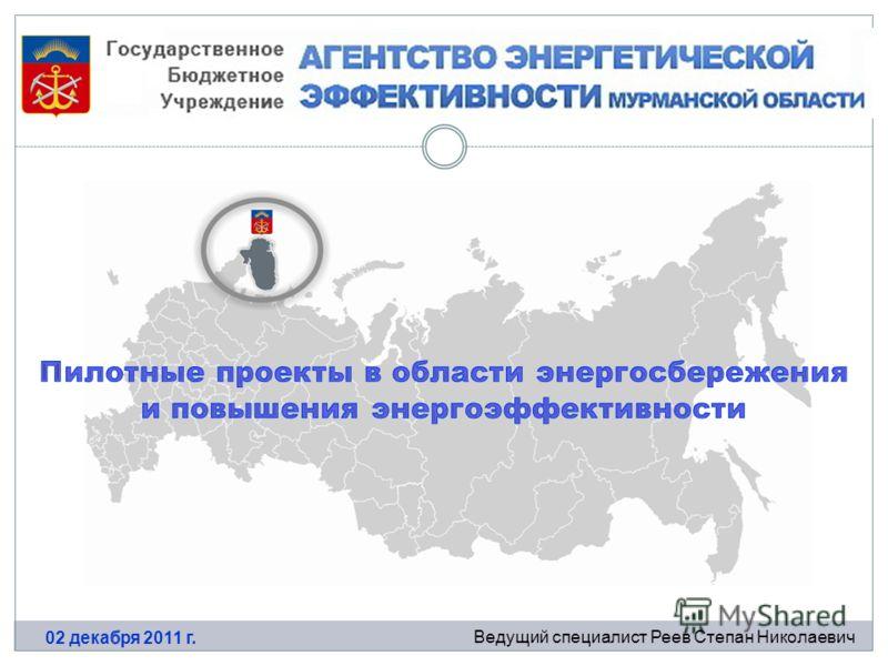 Ведущий специалист Реев Степан Николаевич