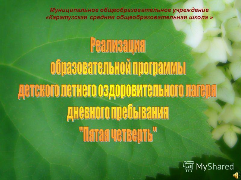 Муниципальное общеобразовательное учреждение «Каратузская средняя общеобразовательная школа »