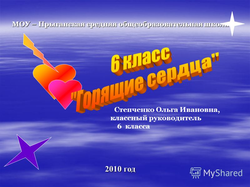МОУ – Прыганская средняя общеобразовательная школа Степченко Ольга Ивановна, классный руководитель 6 класса 2010 год