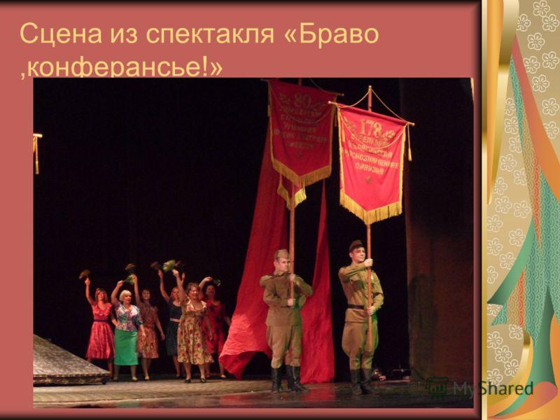 Сцена из спектакля «Браво,конферансье!»
