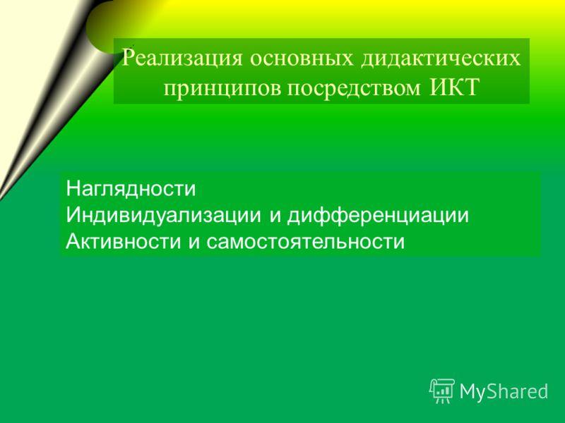 Наглядности Индивидуализации и дифференциации Активности и самостоятельности Реализация основных дидактических принципов посредством ИКТ