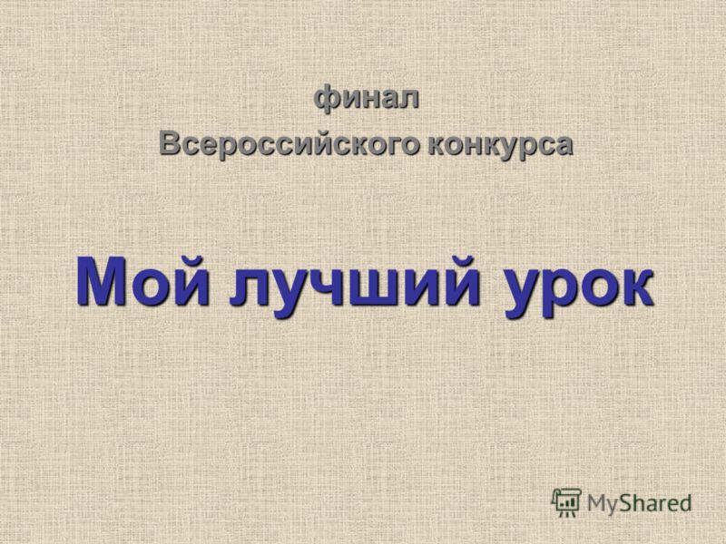 Мой лучший урок финал Всероссийского конкурса