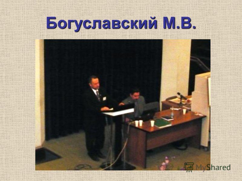 Богуславский М.В.